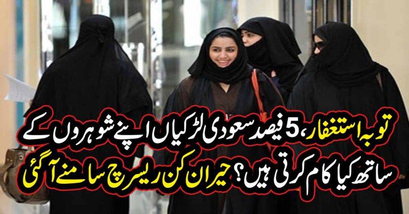 سعودی لڑکیاں