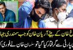 شاہ رخ خان کے بیٹے آریان خان