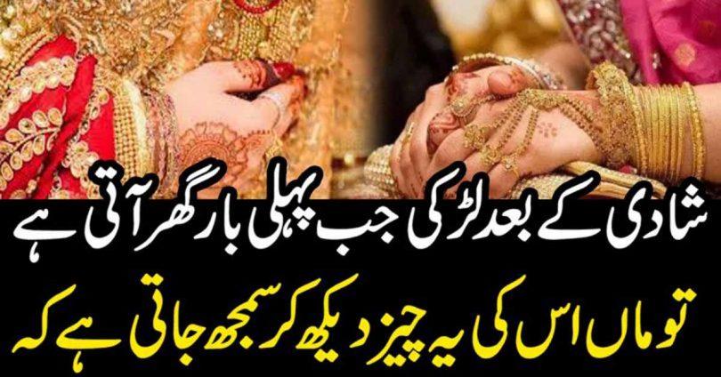 شادی کے بعد