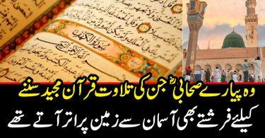 تلاوت قرآن مجید