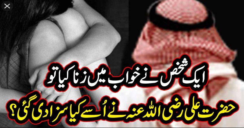 حضرت علی رضی اللہ عنہ